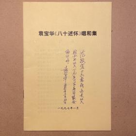 【范-敬宜旧藏】原人民大学校长 袁宝华 1997年签赠范-敬-宜 《袁宝华<八十怀述>唱和集》一册 HXTX325238