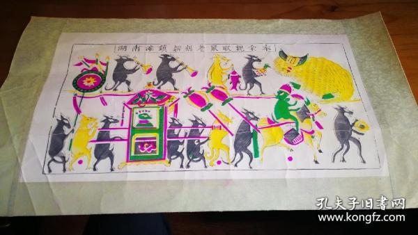 罕见鲁迅《朝花夕拾》中滩头年画《老鼠娶亲》老画,画规48X26Cm简裱,大英博物馆亦有收藏,植物染料,20多道手工工序。国家级非物质文化遗产。