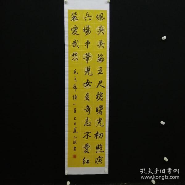B2-23-09名家精品书法4平尺