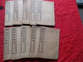 中医线装书《校正本草纲目》清,10册全,品好如图。