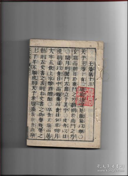 清咸丰刻本线 和刻《礼记》全4册 嘉永元年1846年刻本