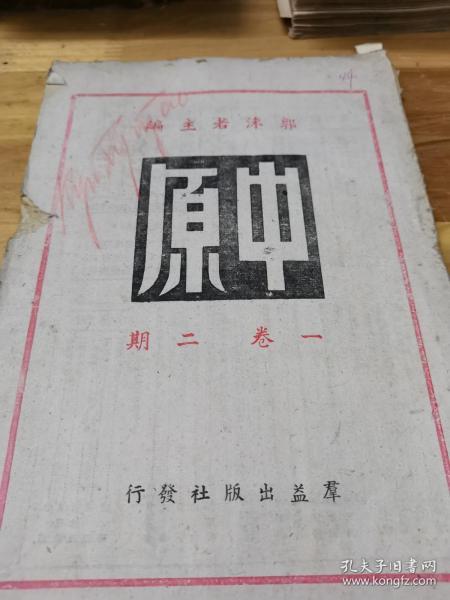 1943年重庆土纸《中原》1卷2期  郭沫若主编  众多名家
