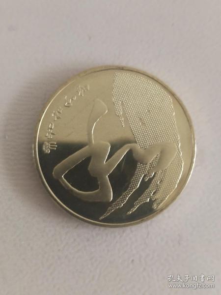 2014年和字书法币伍圆硬币收藏保真 单枚