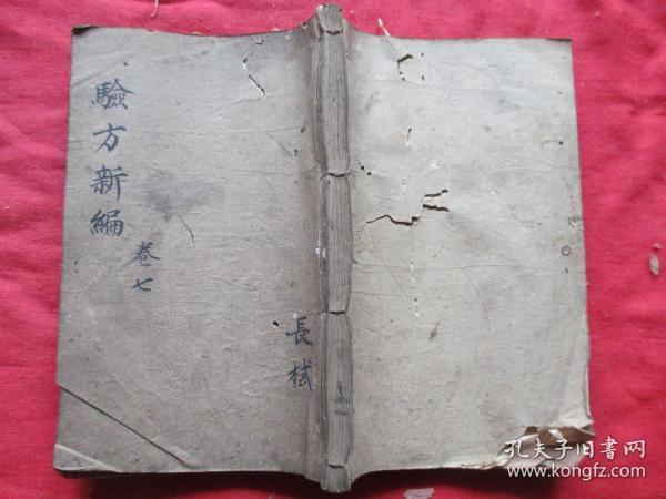 中医木刻本《验方新编》清,1厚册(卷12----14),品好如图。