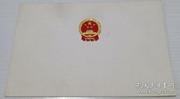 国徽贺卡 有签名 内贴柯罗版国画一张 很精美