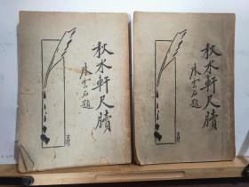 秋水轩尺牍 上下二册·全·  民国22年7月 上海新文化书社 一版