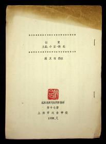 1988年顾文芍编注《惊变》又名小晏 醉妃(8页)