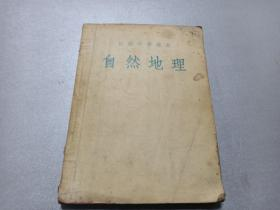 W  1954年   人民教育出版社出版   初级中学课本  《自然地理》   一册全
