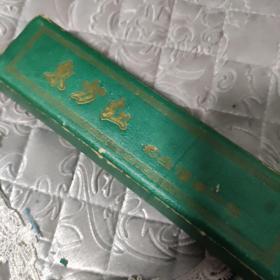 东方红彩色独奏口琴。有盒子。一直放里面许多年。品相极好。。这才是真正的收藏佳品