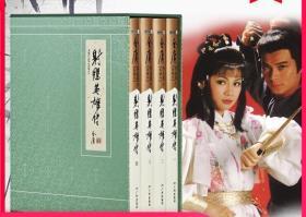 金庸武侠小说典藏本神雕侠侣全四册