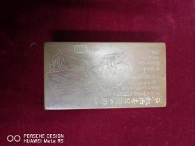 民国期间  户部尚书闾国公唐俭  大型  百水款 手工雕刻 墨盒一个  尺寸14*7.5*5厘米