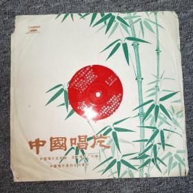 大薄膜唱片: 中国唱片  巴西故事片《生活之路》插曲(怀念故乡等) 品如实图!
