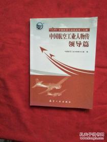 中国航空工业人物传:领导篇  作者:  中国航空工业史编修办公室 编 出版社:  航空工业出版社 印刷时间:  2011 出版时间:  2011 装帧:  平装