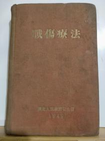 战伤疗法  全一册 布面硬精装   插图本 1949年12月 二版一印