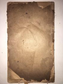 """民国时期((1917年)宣纸版""""赵孟頫书写虎丘碑"""""""