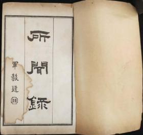 mk61新中国图书局编印:清·汪诗侬编著的一部笔记《所闻录》,民国广益书局发行  机器纸  排印