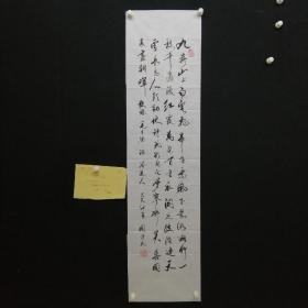 B2-23-15名家精品书法4平尺