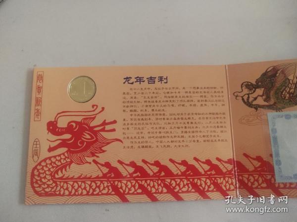 2012龙年纪念币单枚带册一轮生肖纪念币龙年币钱币收藏保真单枚