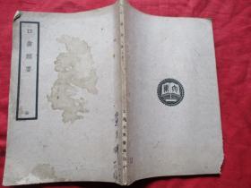 中医平装书《口齿类要》民国26年,1册全,大东书局,品好如图。