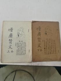 油印本增广贤文上下本一套全,本书为明代一死囚在狱中写成。