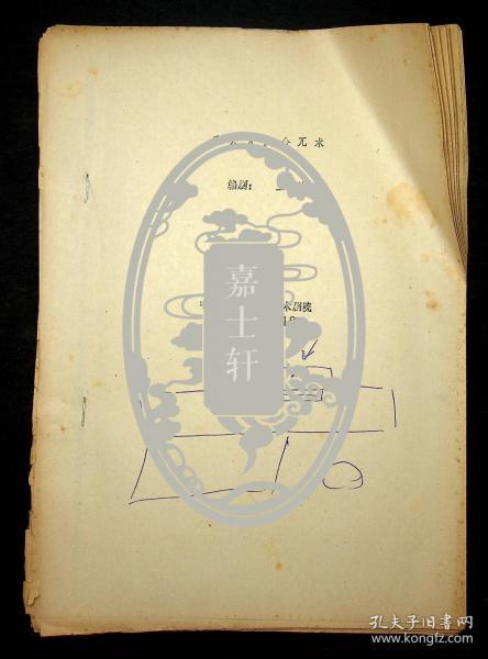 1983年印《岳云大战金兀术》24页
