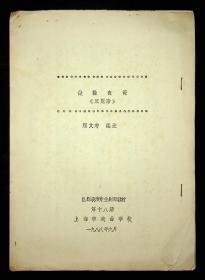 1988年顾文芍编注 做鞋夜课《双冠诰》9页