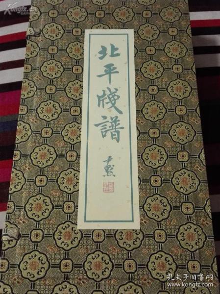 中国书店正版四大笺谱共4盒800张合售,北平笺谱+十竹斋笺谱+七十二侯笺谱+百花诗笺谱。机会难得,照片效果欠佳,实际效果更好!