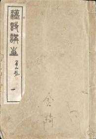mk65临江诗阁编著《汉诗讲座》卷一作法1册全,日本人用古代汉语和中国旧体诗的形式创作出来的文学作品,民国时期日本出版  竹纸 排印