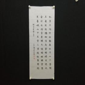 B2-23-19中国书画双百佳评选书法3平尺