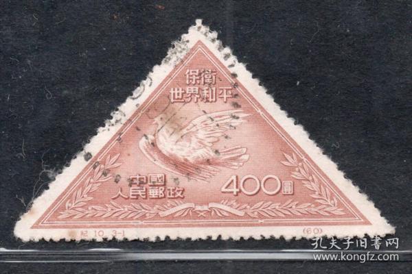 (6890)纪10和平原版-1信销