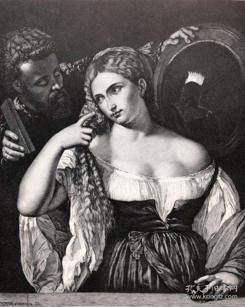 1891年 德国木口木刻版画 提香《梳妆的维纳斯》 41*28厘米