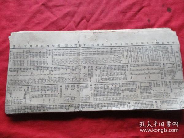 民国剪报《申报》民国15年,1本,长17.5cm36.5cm。厚1cm,品好如图。