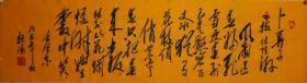 著名画家书法家红色收藏毛体    画像创作者魏鸿老师六尺对开书法作品包真迹