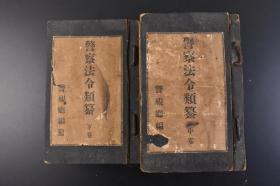 """(丁0978)日本《警察法令类纂》中卷、下卷2册全 日本的警察制度是由明治政府创立,于1871年9月1日设置的""""逻卒""""为日本警察之雏形。在明治时代初期,警察权主要由兵部省、刑部省等所拥有。但随着警察的设立,1871年警察权则改由司法省所统筹,东京府逻卒移交司法省所管理。在1874年8月15日设立了作为首都警察的东京警视厅。 1924年"""