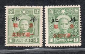 (7507)伪华北纪5参战一周年新2全