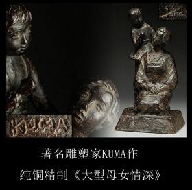 收藏级精品   著名近代雕塑家 KUMA作纯铜精制《大型母女情深》 纯手工制作 工艺精细 侧面有款  此件物品工艺精细  意义深刻   尺寸高24.5X19.8X15.3CM 重约6斤
