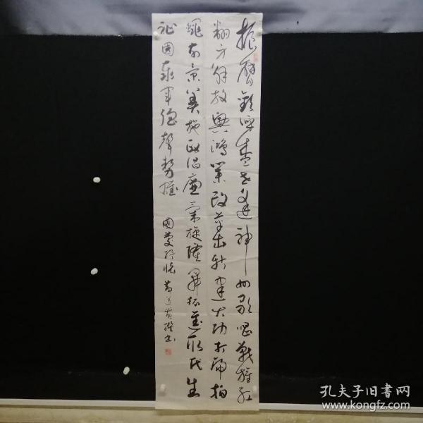 B2-23-11闲人闲事主编书法8平尺
