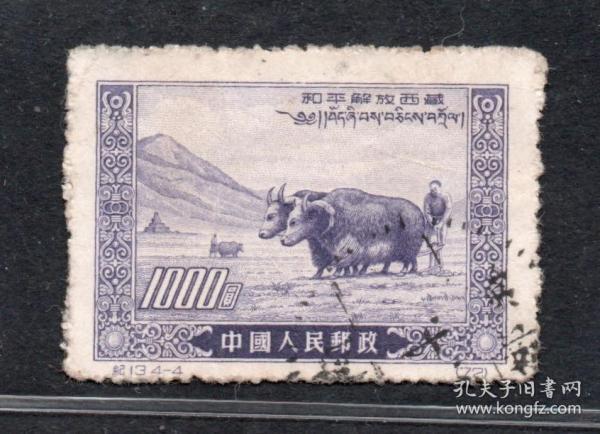 (纪13西藏-4(1000元)原版信销