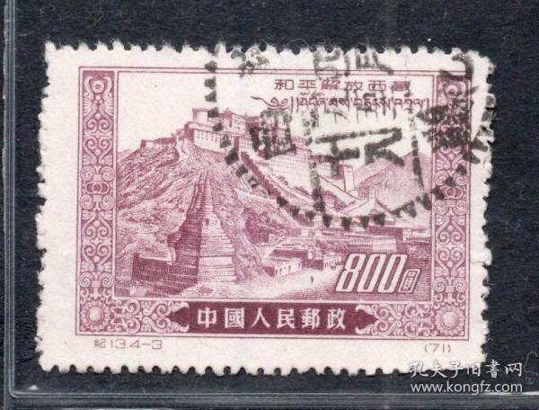 (6892)纪13西藏-3(800元)原版信销