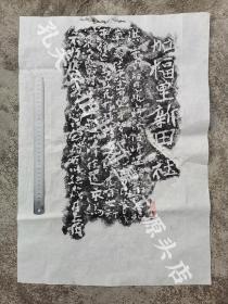元代婺源县回岭加福里新田社洪守六修筑回岭摩崖石刻拓片一张。