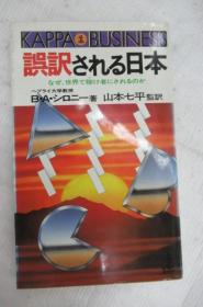 误訳される日本