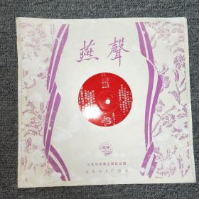大薄膜唱片: 中国唱片  巴西故事片《生活之路》插曲  品如实图!