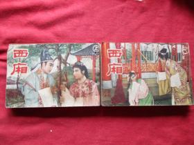珍稀老版电影连环画《西厢》1953年初版,1953年8月再版,2册全,中心书局.,64开,品好如图