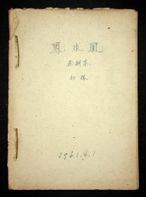 1961年昆剧本《凤求凰》52页初稿(复写纸下一层)