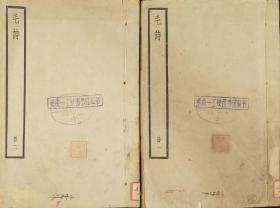 mk58中国文学史的第一部诗歌总集《毛诗》存2册,四部备要本上海中华书局据相台岳氏家塾本校刊 聚珍仿宋版印 白纸