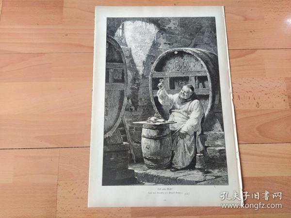 1883年大幅木刻版画《中世纪修道院,酒窖内的酿酒僧》(Hell wie Gold!)--  出自19世纪德国画家,爱德华·冯·格鲁特纳(Eduard Von Grutzner)的油画 -- 中世纪欧洲的啤酒酿造有很多是在修道院进行的,中世纪欧洲修道士对于啤酒的酿造有着很深入的研究;同时教会规定啤酒必须由修道院内的修道士自行手工酿造,用自身的劳动换取赖以生存的食物 -- 版画纸张41.5*28厘米
