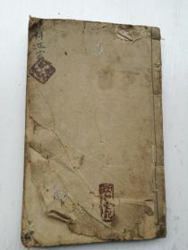 致和堂药房藏书,外科正宗卷八卷九卷十卷十一卷十二。