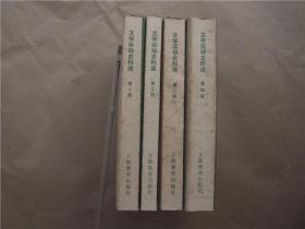 《文学运动史料选》(第1—4册)