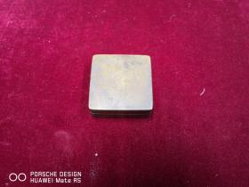 民国期间  金石文字   方形 手工雕刻墨盒一个  尺寸6*6*2.5.厘米