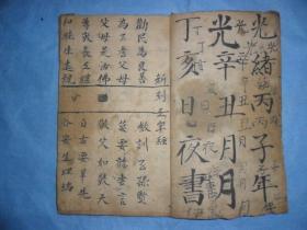 清代手抄,五言杂字《新刻五字经》,一册全